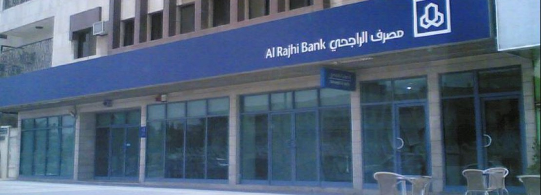 Al Rajhi Bank is ranked by IslamicFinance.com as the worlds biggest Islamic Bank based on assets.