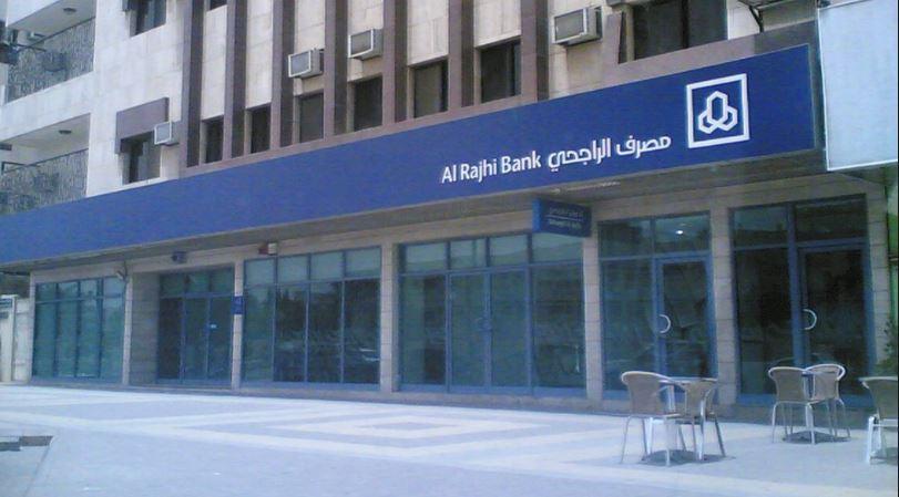 Al Rajhi Bank - Foreign Exchange